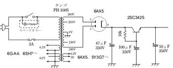 6G-A4シングルアンプ電源部.jpg
