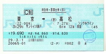 サンライズ切符1.jpg