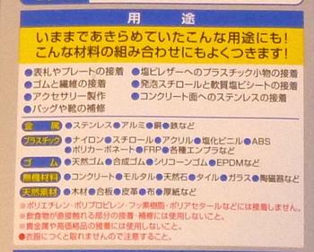 セメダイン スーパーXクリヤ取説.jpg