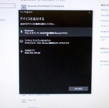 デバイスを追加する.jpg
