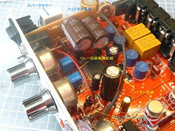 ヘッドホン&スピーカOFF回路配線.jpg