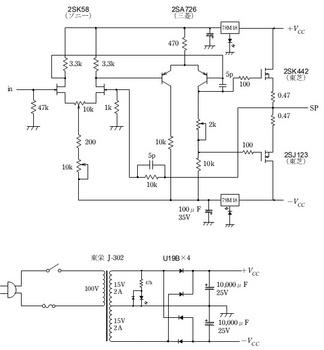 ミニDCパワーアンプ1.jpg