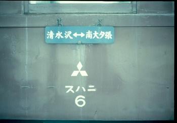 三菱南大夕張1.jpg