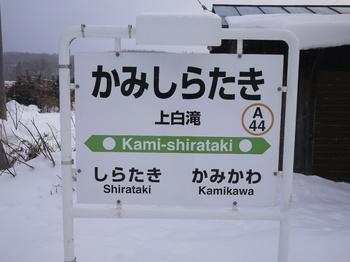 上白滝駅名標.jpg