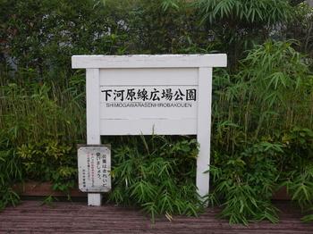 下河原線広場公園1.jpg