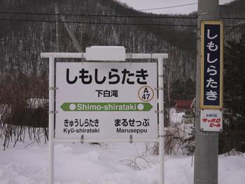下白滝駅名標.jpg