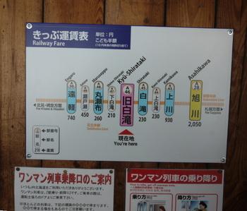 切符運賃表(旧白滝).jpg