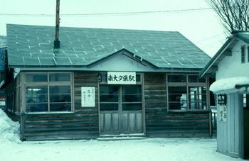 南大夕張駅.jpg