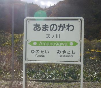 天ノ川駅.jpg
