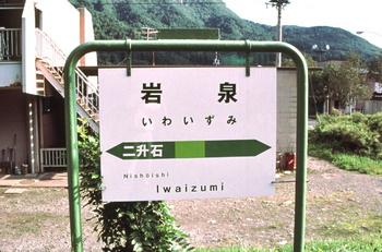 岩泉駅駅名標.jpg