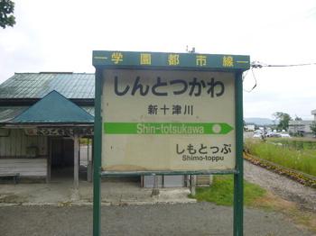 新十津川駅2.jpg