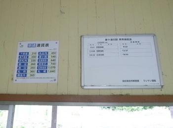 新十津川駅時刻表.jpg