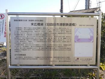 末広橋梁説明板.jpg