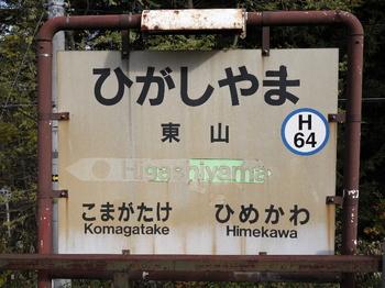 東山駅3.jpg