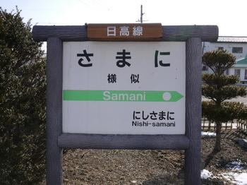 様似駅駅名標.jpg
