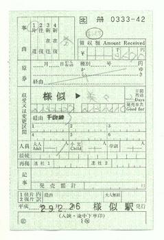 様似~美々切符.jpg