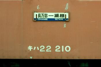 瀬棚線1.jpg