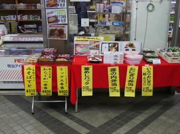 秩父駅駅弁.jpg