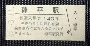糠平駅入場券.jpg