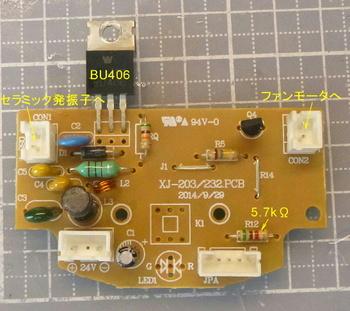 超音波式加湿器基板.jpg