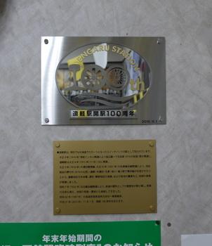 遠軽駅開駅100周年記念エンブレム.jpg