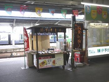 鈴木弁当店(松山駅).jpg