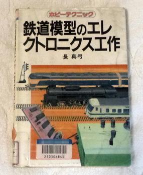 鉄道模型のエレクトロニクス工作.jpg