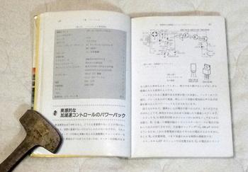 鉄道模型のエレクトロニクス工作1.jpg