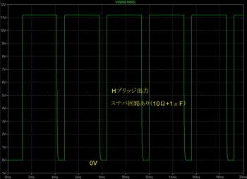 H bridge 出力+CRスナバ.jpg