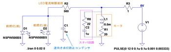 LED simulation circuit.jpg