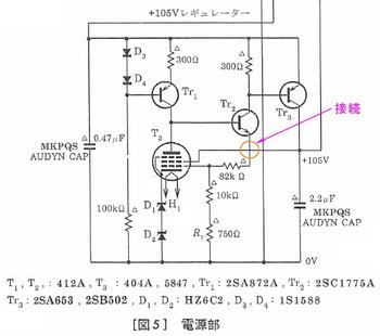 No.166電源部回路図エラー1(p.87 図5).jpg