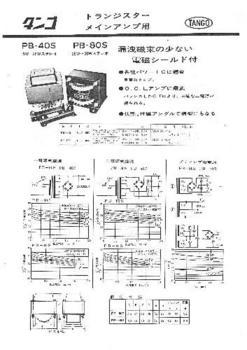 TANGO PB-80S, PB-40S_ページ_1.jpg