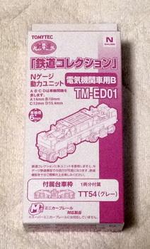 TM-ED01.jpg