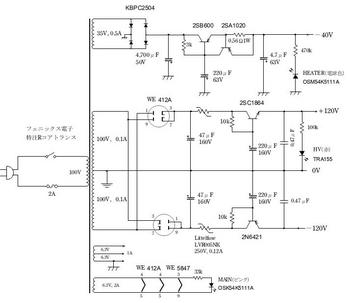WE真空管式プリアンプ電源部回路3.jpg