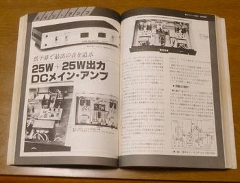 25W+25W出力DCメイン・アンプ.jpg