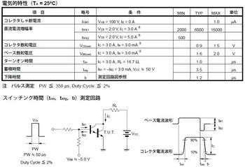 2SD560スイッチング特性.jpg