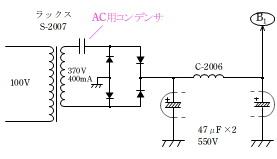 ACコンデンサ挿入1.jpg