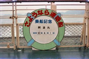 さよなら連絡船土佐丸.jpg
