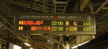 サンライズ瀬戸発車標.jpg