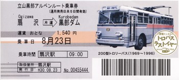 トロリーバス切符.jpg