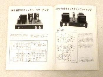 三栄無線カタログ1.jpg