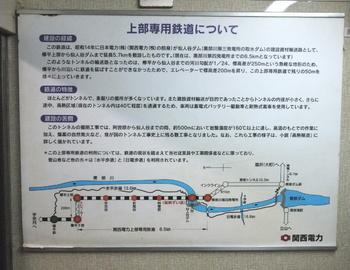 上部専用鉄道について.jpg