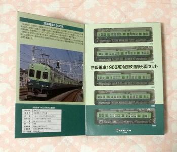 京阪電車1900系冷改5両セット.jpg