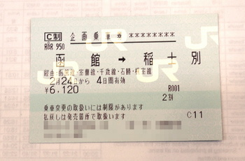 函館~稲士別切符.jpg