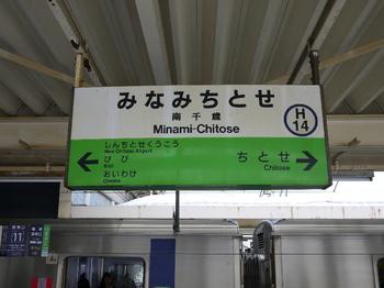 南千歳駅名標.jpg
