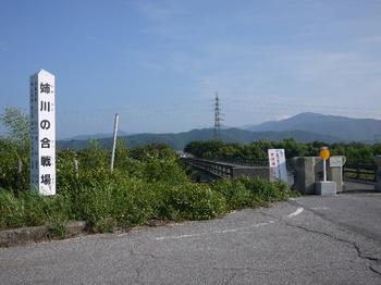 姉川合戦場.jpg