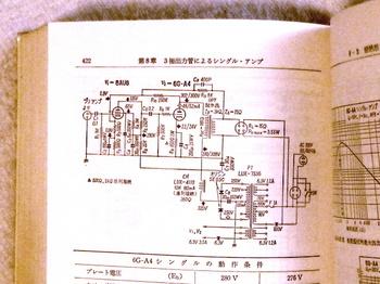 武末6G-A4Sアンプ1.jpg