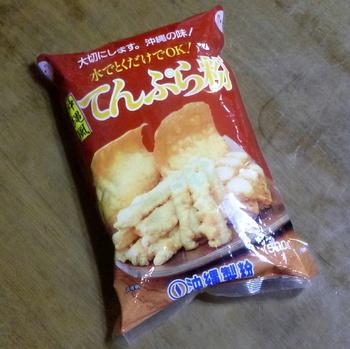 沖縄天ぷら粉.jpg
