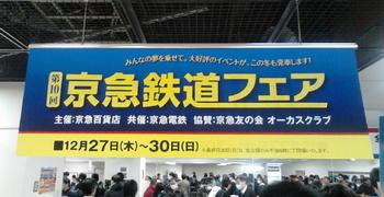 第10回京急鉄道フェア.jpg