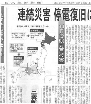 連続災害(日経'18.9.15).jpg